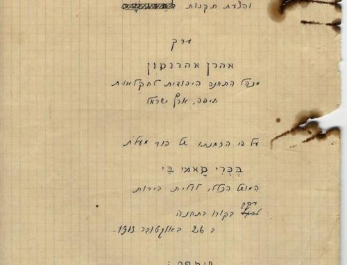 אהרן אהרנסון, חלוץ הייעור בארץ ישראל