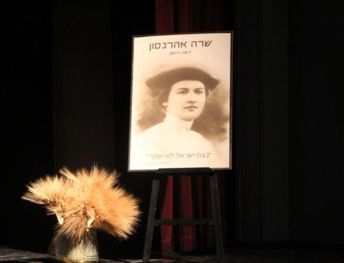 יום עיון: מאה שנה למותה של שרה אהרנסון